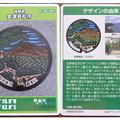 福島県・会津若松市