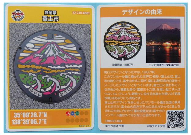 静岡県・富士市