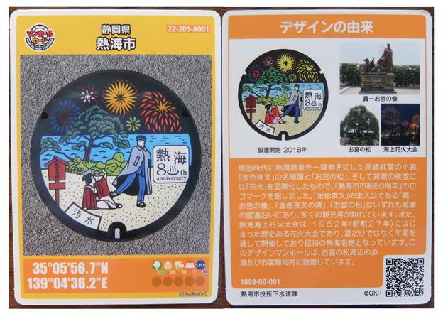 静岡県・熱海市