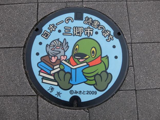 埼玉県・三郷市