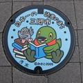 Photos: 埼玉県・三郷市(マンホールカード図柄)