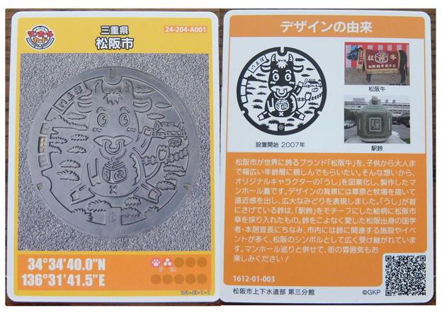 三重県・松坂市