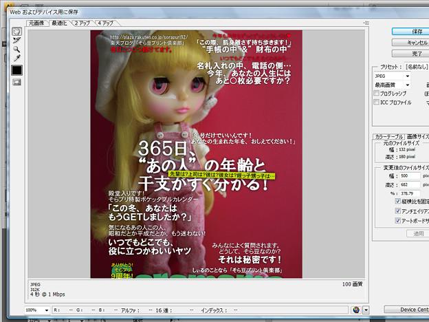 写真: 3.JPEGとして保存