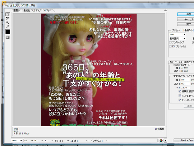 3.JPEGとして保存