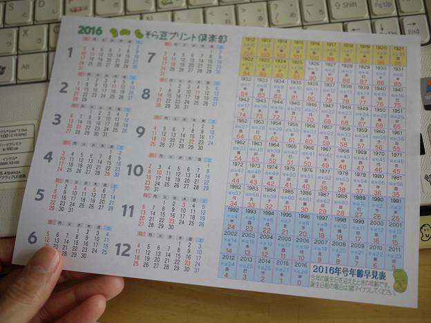カレンダーと年号年齢早見表