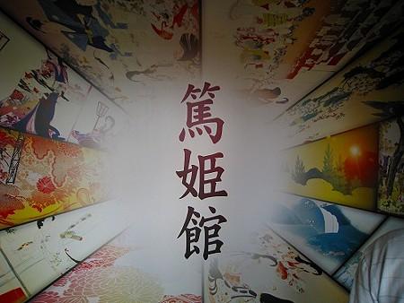 鹿児島方面研修 (2)