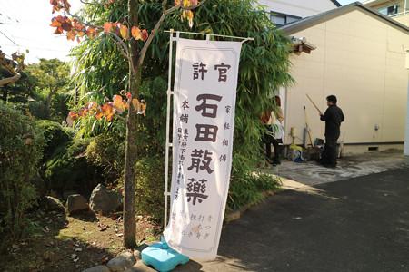 土方歳三資料館 (6)