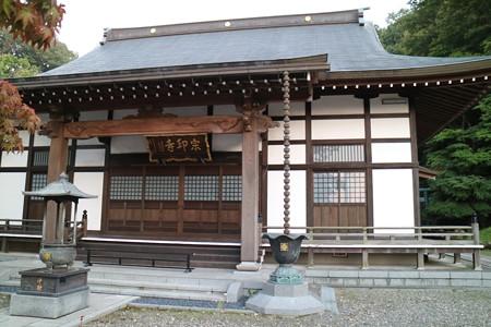 宗印寺 (2)