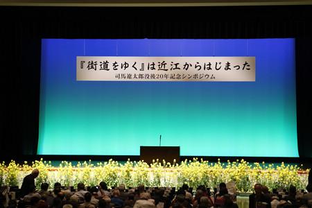 滋賀県立文化産業交流会館 (1)