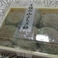 写真: 手摘み山よもぎ餅