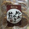 Photos: ぬれやき煎