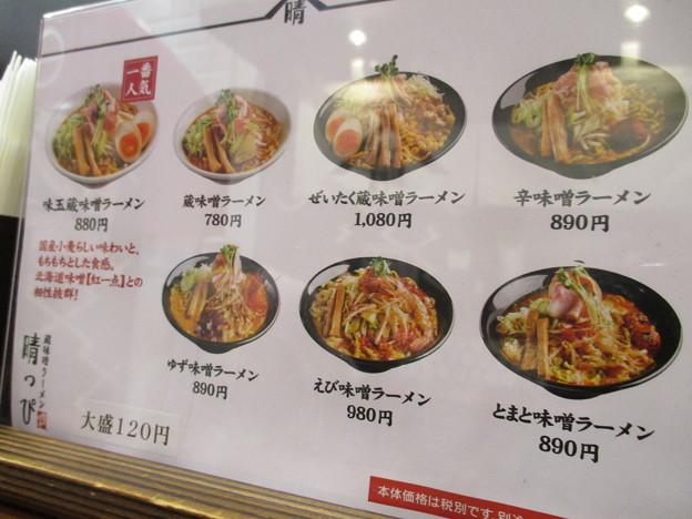 Photos: 晴っぴメニュー