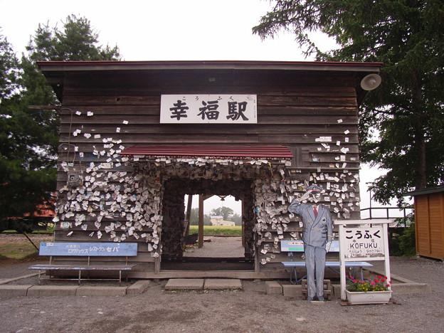 幸福駅・駅舎2