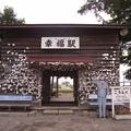 Photos: 幸福駅・駅舎2