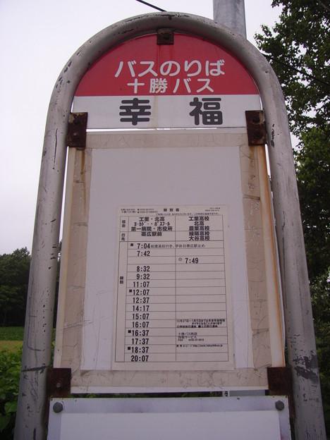 十勝バス・幸福バス停