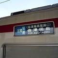 写真: 東武6050系区間快速・会津田島行き