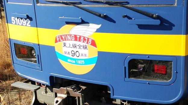 東武東上線50090型「フライング東上」リバイバルヘッドマーク