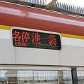 写真: 東京メトロ10000系の行先表示に変化