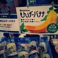 Photos: 県産バナナ