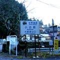 熊野古道小辺路登山口