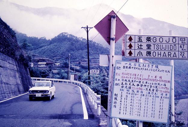 昭和45年 奈良-和歌山 県境