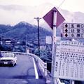 Photos: 昭和45年 奈良-和歌山 県境