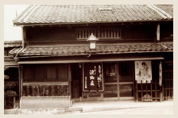 地蔵坂の染物屋