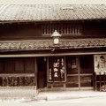 Photos: 地蔵坂の染物屋