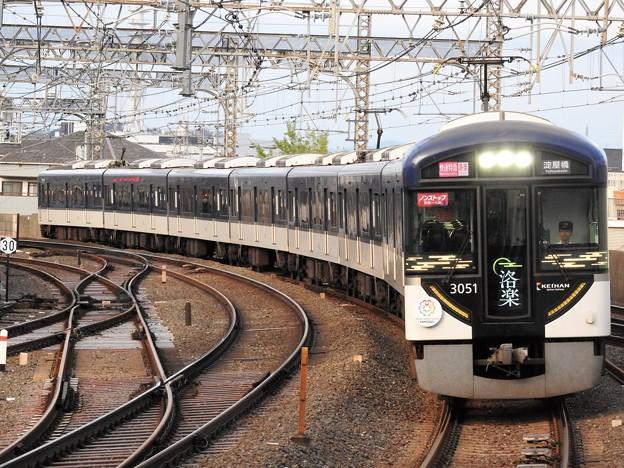 京阪3000系快速特急「洛楽」淀屋橋行き