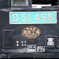 D51 498青プレート(2)