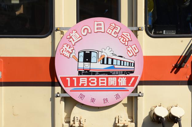 鉄道の日記念号ヘッドマーク