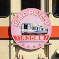 Photos: 鉄道の日記念号ヘッドマーク
