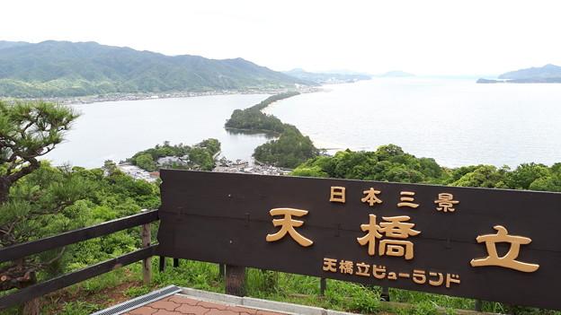 2018.5.20(京都/天橋立/ビューランド-展望台スカイデッキより-看板と)