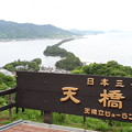 Photos: 2018.5.20(京都/天橋立/ビューランド-展望台スカイデッキより-看板と)