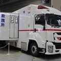 写真: 東京消防庁 第二消防方面本部消防救助機動部隊 特殊救急車