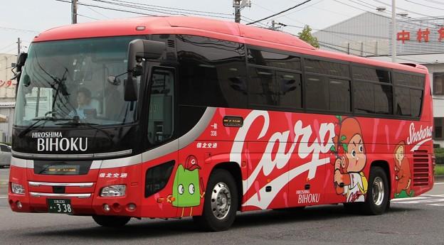 備北交通 昼行高速バス                   (ハイデッカー、広島カープラッピング仕様)