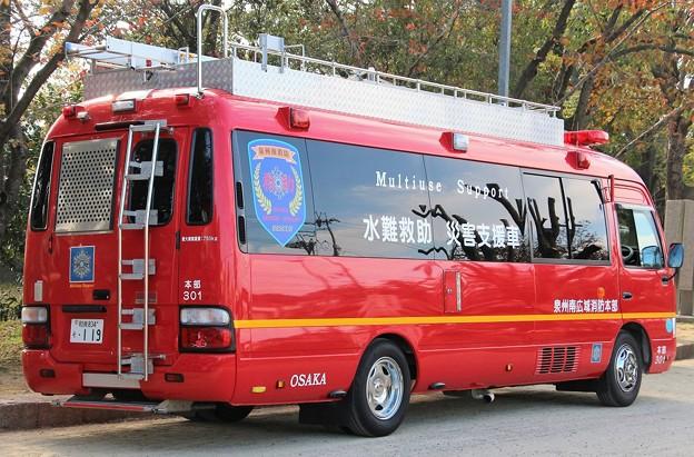 大阪府泉州南広域消防本部 水難救助災害支援車(後部)