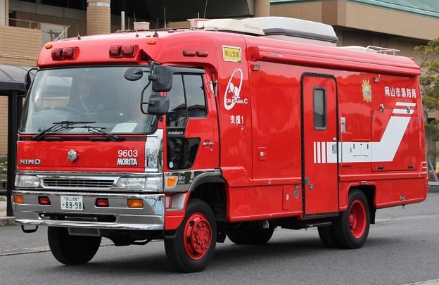 岡山市消防局 支援車