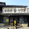 写真: 古いお店
