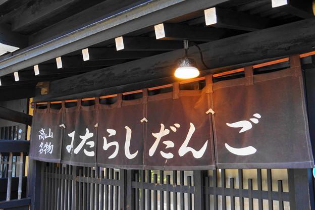 180715_13_街並みの様子・S18200・α60(飛騨高山) (68)