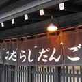 Photos: 180715_13_街並みの様子・S18200・α60(飛騨高山) (68)