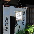Photos: 180715_13_街並みの様子・S18200・α60(飛騨高山) (79)