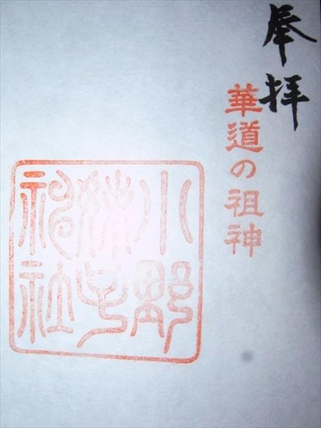 小野妹子神社(滋賀県大津市)の御朱印