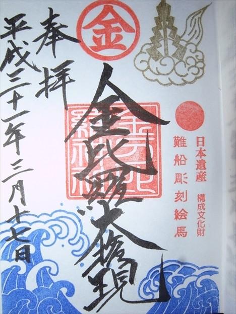 弥五左ェ門金刀比羅神社(新潟市中央区)の御朱印