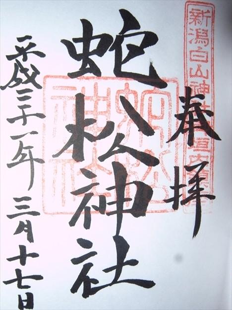 蛇松神社(新潟市中央区)の御朱印