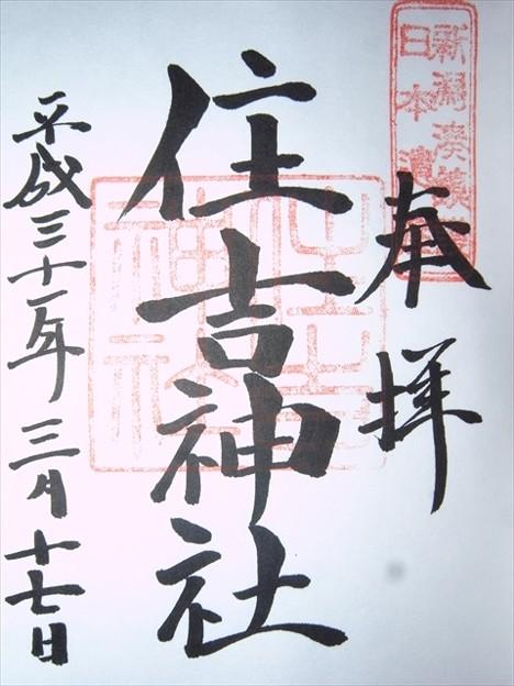 住吉神社(新潟市中央区)の御朱印