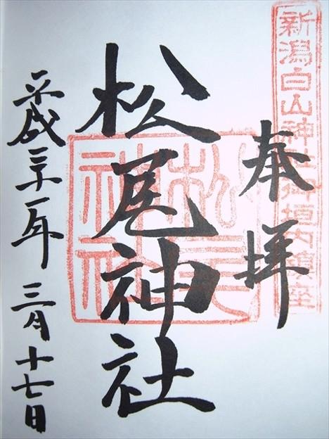 松尾神社(新潟市中央区)の御朱印