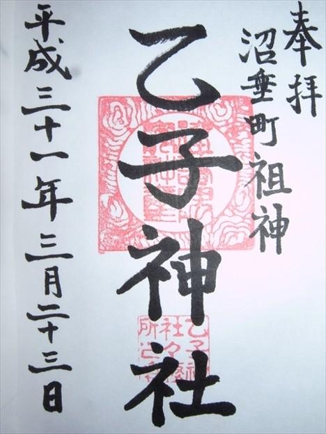 乙子神社(新潟市中央区)の御朱印