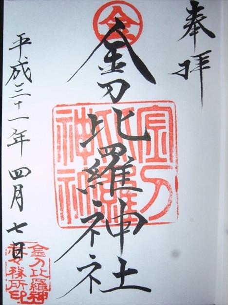 西厩島金刀比羅神社(新潟市中央区)の御朱印