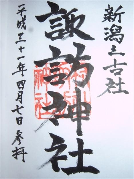 諏訪神社(新潟市中央区)の御朱印